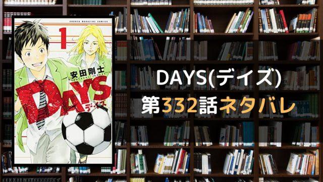 DAYS(デイズ) 第332話ネタバレ