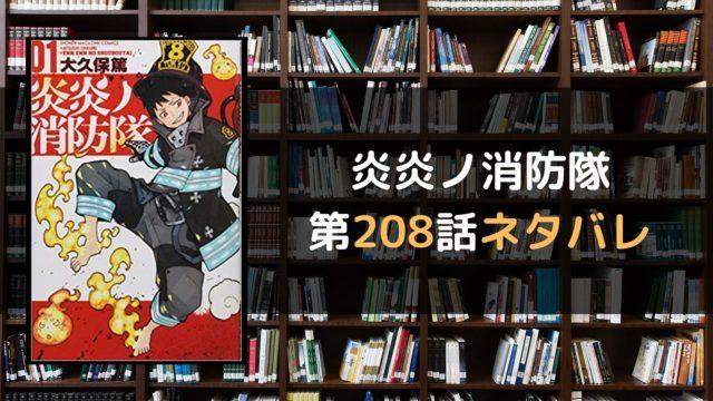 炎炎ノ消防隊 第208話ネタバレ