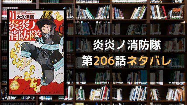 炎炎ノ消防隊 第206話ネタバレ
