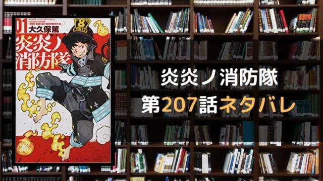 炎炎ノ消防隊 第207話ネタバレ