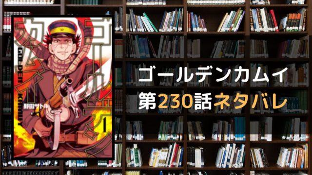 ゴールデンカムイ 第230話ネタバレ