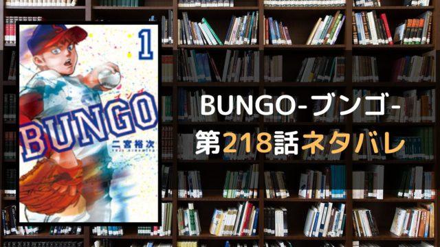 BUNGO-ブンゴ- 第218話ネタバレ