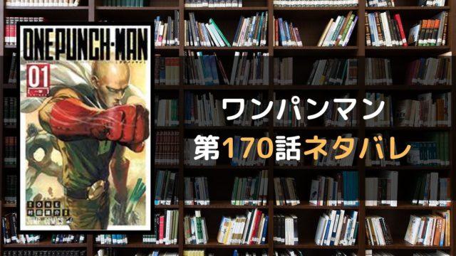 ワンパンマン 第170話ネタバレ
