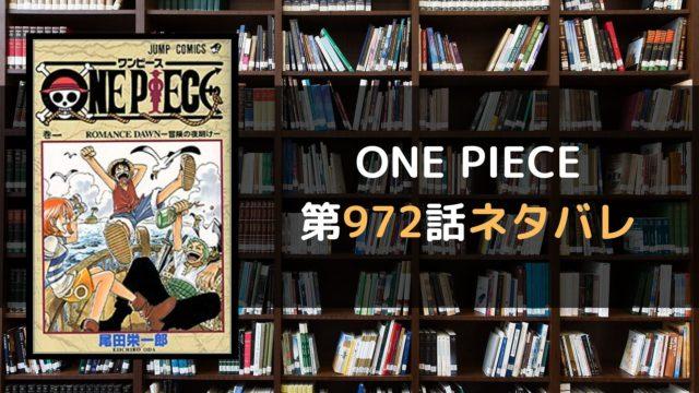 ONE PIECE 第972話ネタバレ