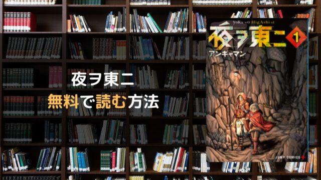 夜ヲ東ニ 無料で読む方法