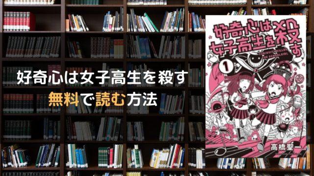 好奇心は女子高生を殺す 無料で読む方法