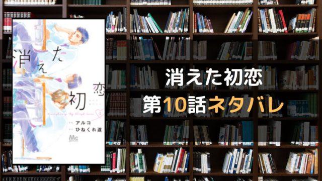 消えた初恋 第10話ネタバレ