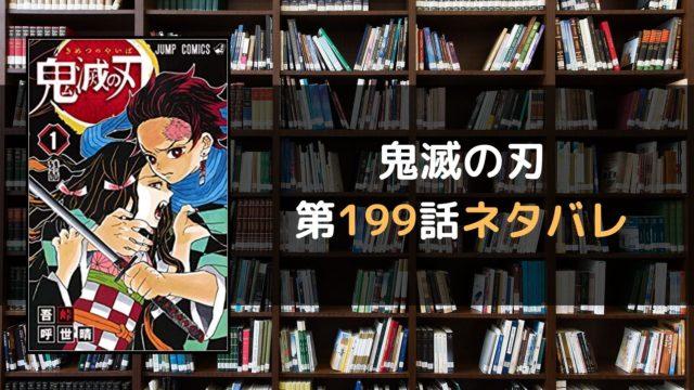 鬼滅の刃 第199話ネタバレ