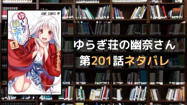 ゆらぎ荘の幽奈さん 第201話ネタバレ