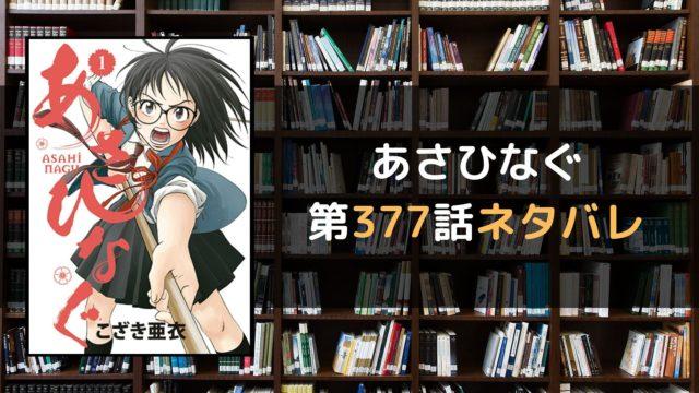 あさひなぐ 第377話ネタバレ