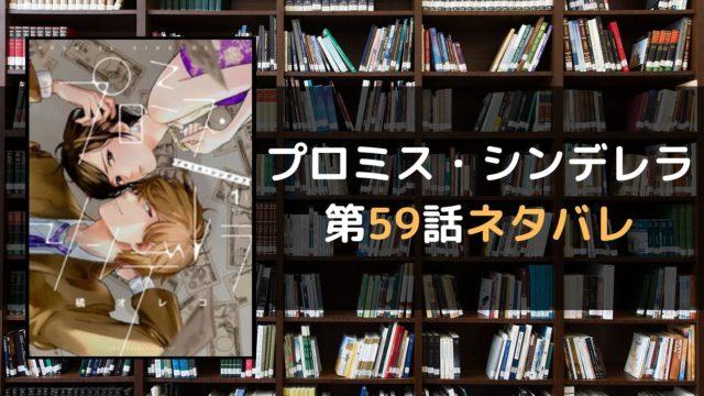プロミス・シンデレラ 第59話ネタバレ