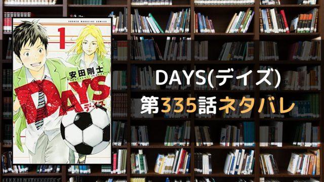DAYS(デイズ) 第335話ネタバレ