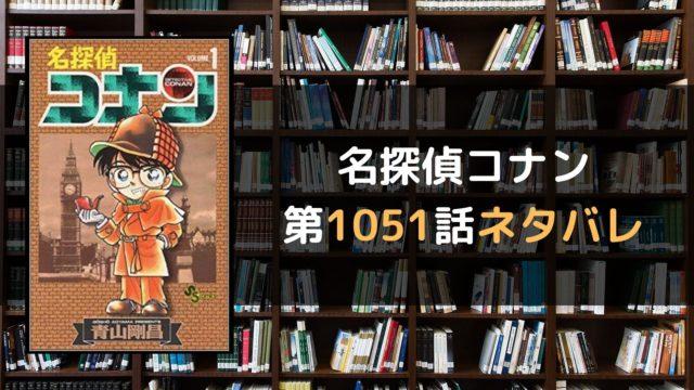 名探偵コナン 第1051話ネタバレ