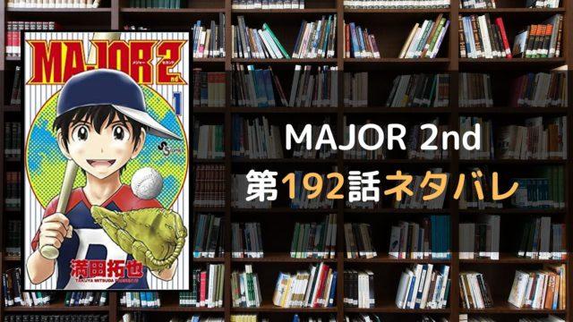 MAJOR 2nd 第192話ネタバレ