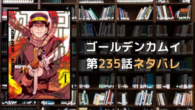 ゴールデンカムイ 第235話ネタバレ