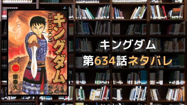 キングダム 第634話ネタバレ