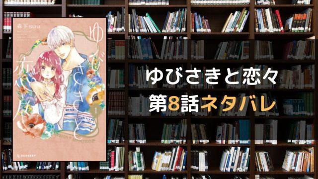 ゆびさきと恋々 第8話ネタバレ