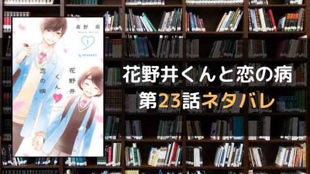花野井くんと恋の病 第23話ネタバレ