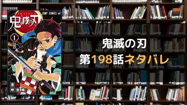 鬼滅の刃 第198話ネタバレ