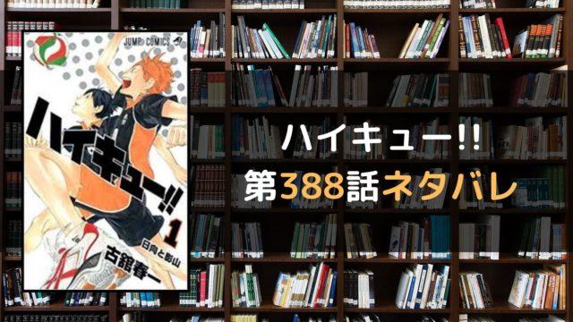 ハイキュー!! 第388話ネタバレ