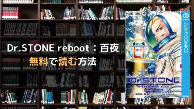 Dr.STONE reboot:百夜 無料で読む方法