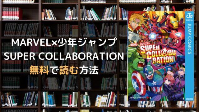 MARVEL×少年ジャンプ SUPER COLLABORATION 無料で読む方法