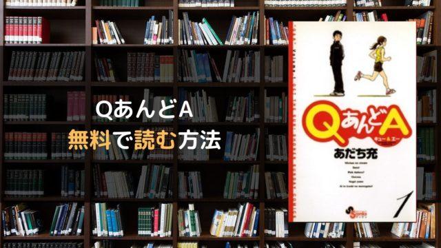 QあんどA 無料で読む方法