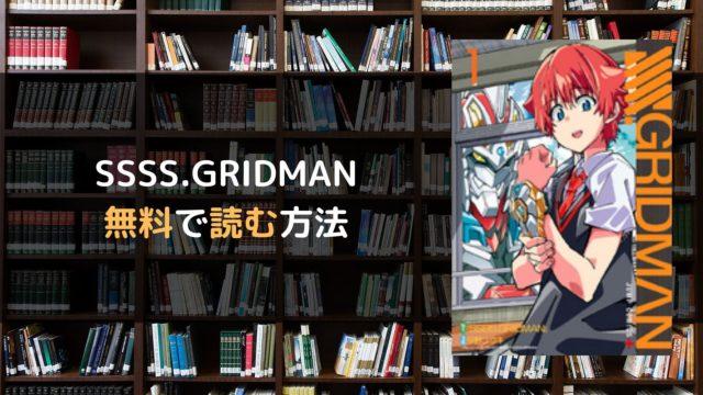 SSSS.GRIDMAN 無料で読む方法