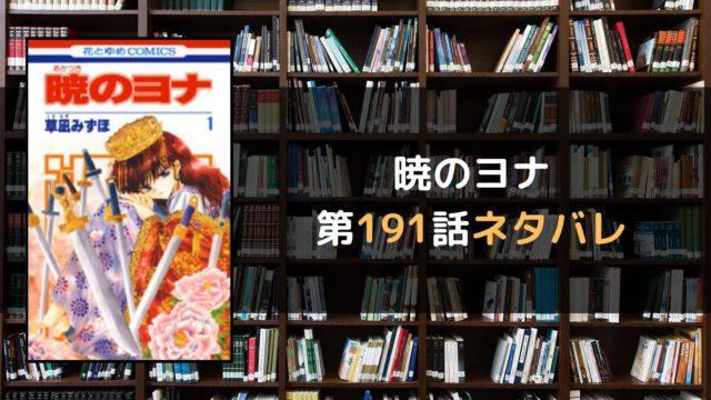 暁のヨナ 第191話ネタバレ