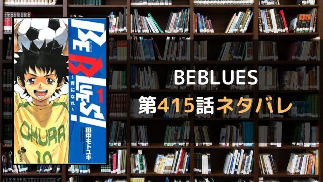 BEBLUES 第415話ネタバレ