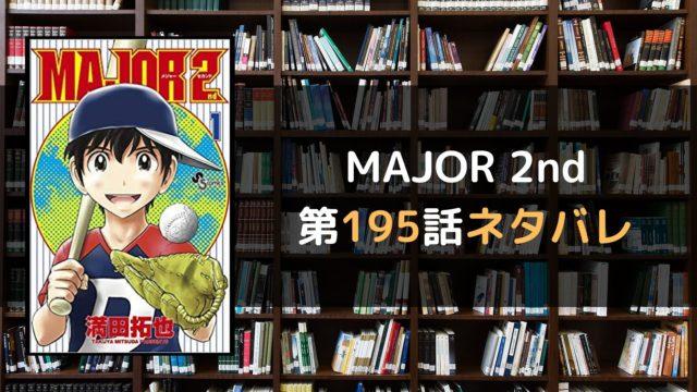 MAJOR 2nd 第195話ネタバレ