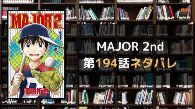 MAJOR 2nd 第194話ネタバレ
