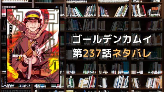 ゴールデンカムイ 第237話ネタバレ