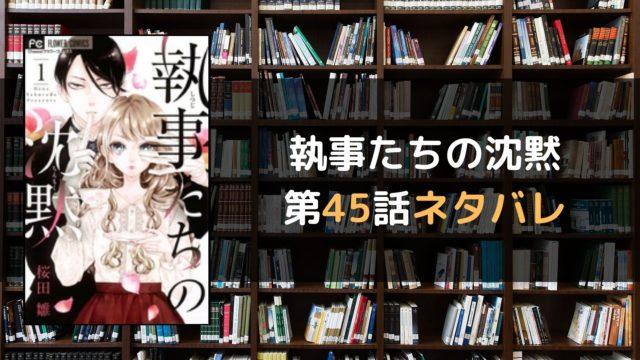 執事たちの沈黙 第45話ネタバレ