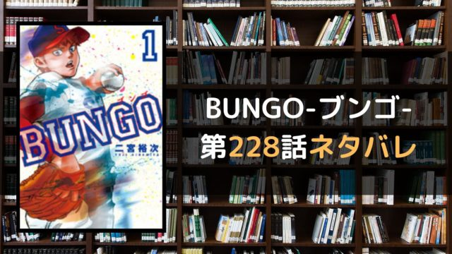 BUNGO-ブンゴ- 第228話ネタバレ