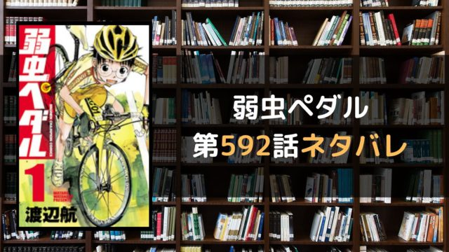 弱虫ペダル 第592話ネタバレ