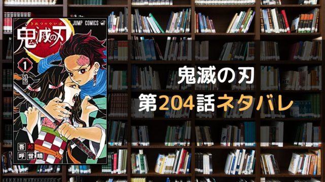 鬼滅の刃 第204話ネタバレ