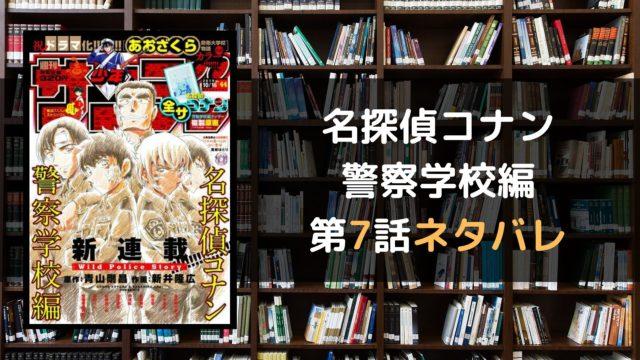 名探偵コナン 警察学校編 第7話ネタバレ