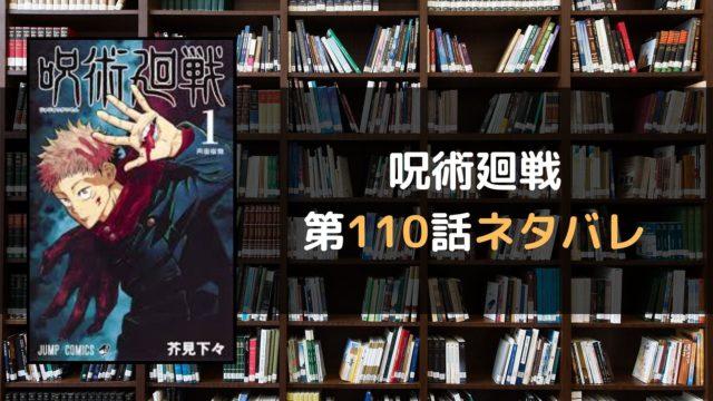 呪術廻戦 第110話ネタバレ