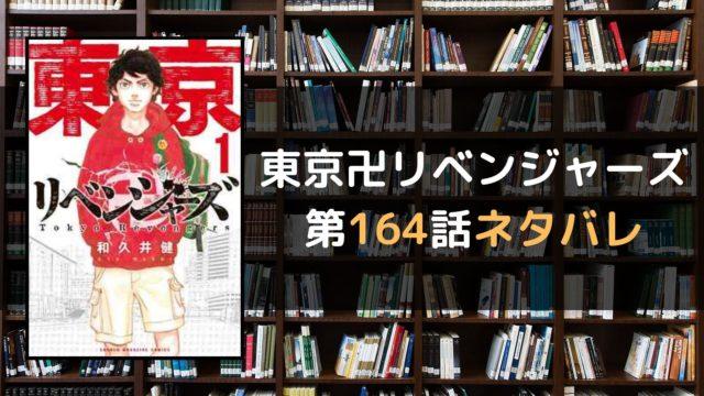 東京卍リベンジャーズ 第164話ネタバレ