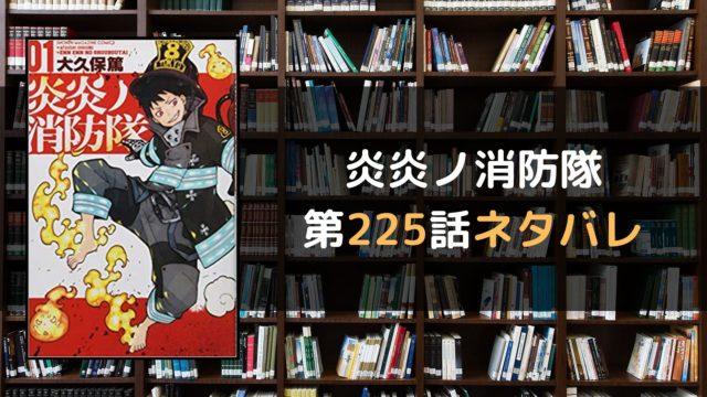 炎炎ノ消防隊 第225話ネタバレ