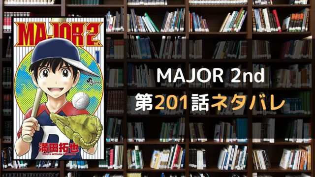 MAJOR 2nd 第201話ネタバレ
