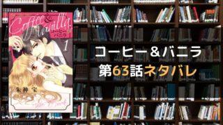 コーヒー&バニラ 第63話ネタバレ