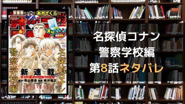 名探偵コナン 警察学校編 第8話ネタバレ