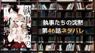 執事たちの沈黙 第46話ネタバレ