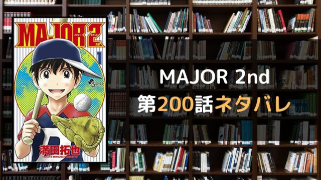 MAJOR 2nd 第200話ネタバレ