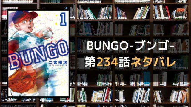 BUNGO-ブンゴ- 第234話ネタバレ