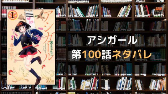 アシガール 第100話ネタバレ