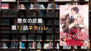 悪女の定義 第77話ネタバレ (1)