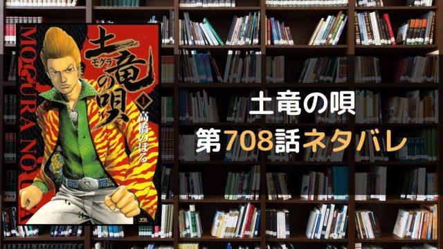 土竜の唄 第708話ネタバレ